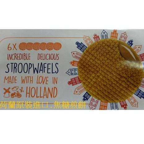 GOUDELIERS荷蘭焦糖煎餅6入(175g/盒)