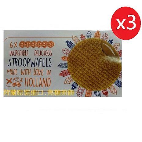 GOUDELIERS荷蘭焦糖煎餅6入(175g/盒)x3