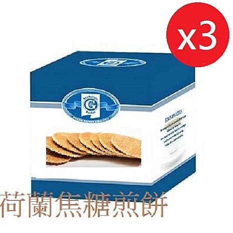 GOUDELIERS荷蘭焦糖煎餅10入(400g/盒)x3