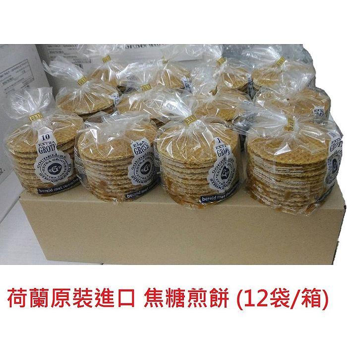 GOUDELIERS荷蘭焦糖煎餅10入x12(原箱袋裝)_12活動