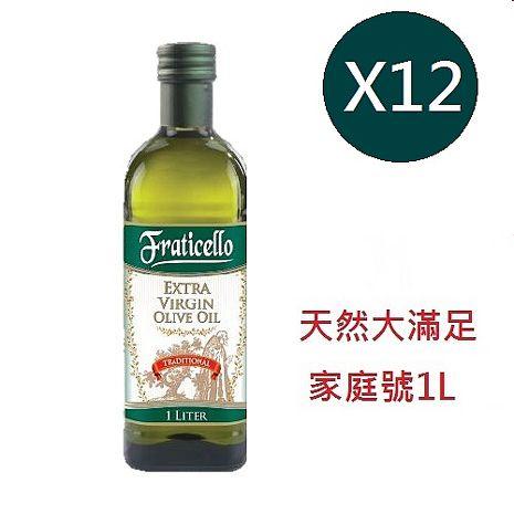 帆聖西歐FRATICELLO初榨橄欖油(1L)x12瓶