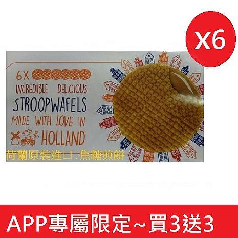 GOUDELIERS荷蘭焦糖煎餅6入(175g/盒)x6 APP_12活動