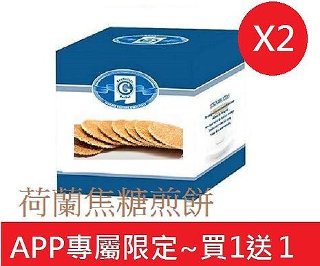 GOUDELIERS荷蘭焦糖煎餅10入(400g/盒)x2 APP_12活動