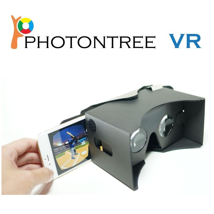 Photontree 3D虛擬實境