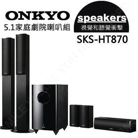 ONKYO TX-SR444+SKS-HT870 7.1聲道家庭劇院喇叭組~經典數位