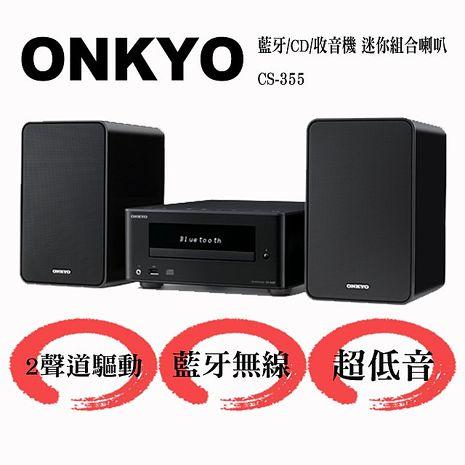 ONKYO CS-355藍牙收音機迷你組合音響~經典數位