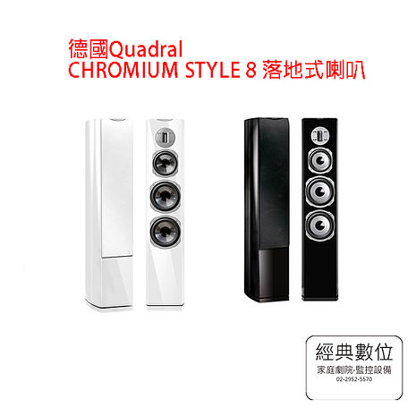 德國Quadral CHROMIUM STYLE 8 落地式喇叭(黑色/白色)~經典數位
