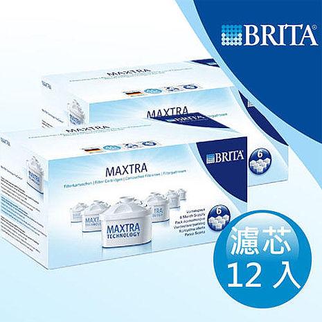 《德國BRITA》BRITA濾心 新一代濾芯MAXTRA【十二入裝】