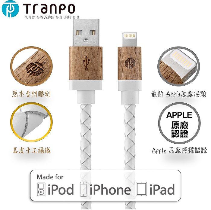 【TranPo 釧伯創意】Lightning 木頭+皮革編織充電傳輸線 (木頭 / 白) 40公分