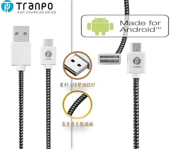 【TranPo 釧伯創意】100公分 USB雙插 - Micro USB 尼龍編織充電傳輸線 (黑白)