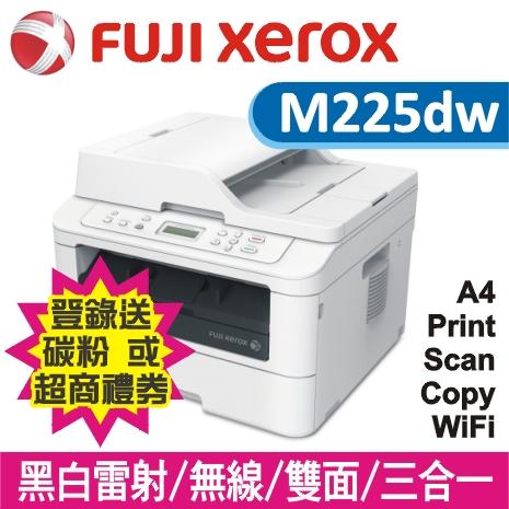 Fujixerox DocuPrint M225dw 黑白無線雷射複合機(登錄送碳粉或600元禮券)