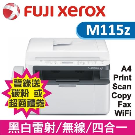 FujiXerox DocuPrint M115z 黑白無線雷射傳真事務機(登錄送碳粉或600元禮券)
