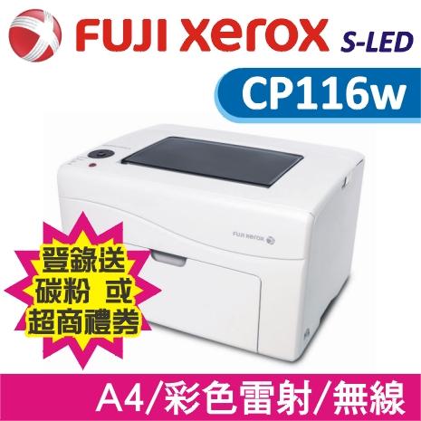 FujiXerox DocuPrint CP116W 彩色無線S-LED印表機(白)(登錄送碳粉或600元禮券)