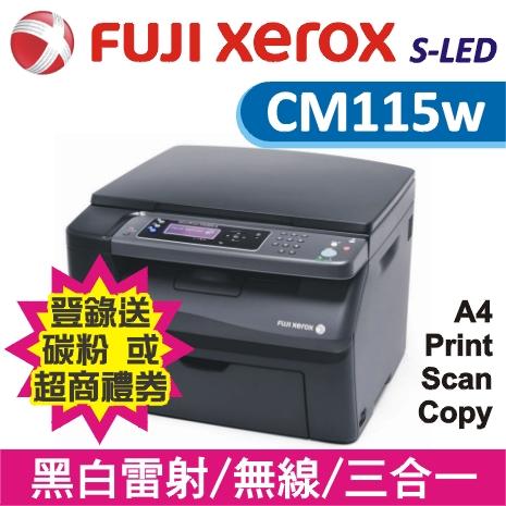 FujiXerox DocuPrint CM115w 彩色無線S-LED多功複合機(登錄送碳粉或600元禮券)