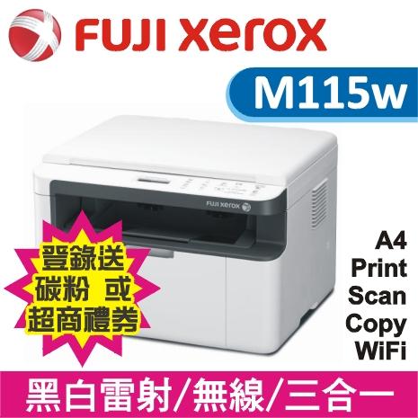 FujiXerox DocuPrint M115w 黑白無線雷射複合機(登錄送碳粉或600元禮券)