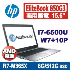 HP Elitebook 850 G3 15吋獨立顯卡商務筆電 V6E41PA (I7-6500U/8G/512G SSD/W10專業版 降階 W7專業版)