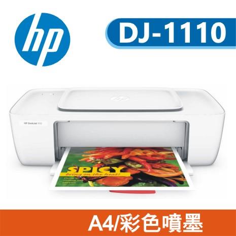 HP DeskJet 1110 輕巧亮彩噴墨印表機