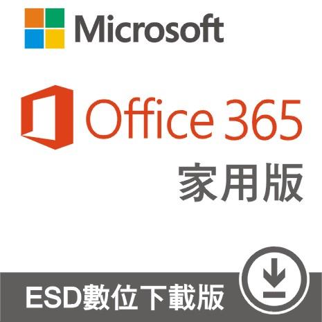 Microsoft Office 365 家用版 - ESD 數位下載版 6GQ-00090