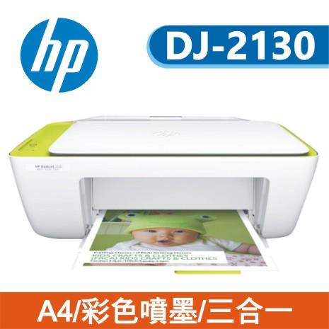 HP DJ2130 噴墨事務機