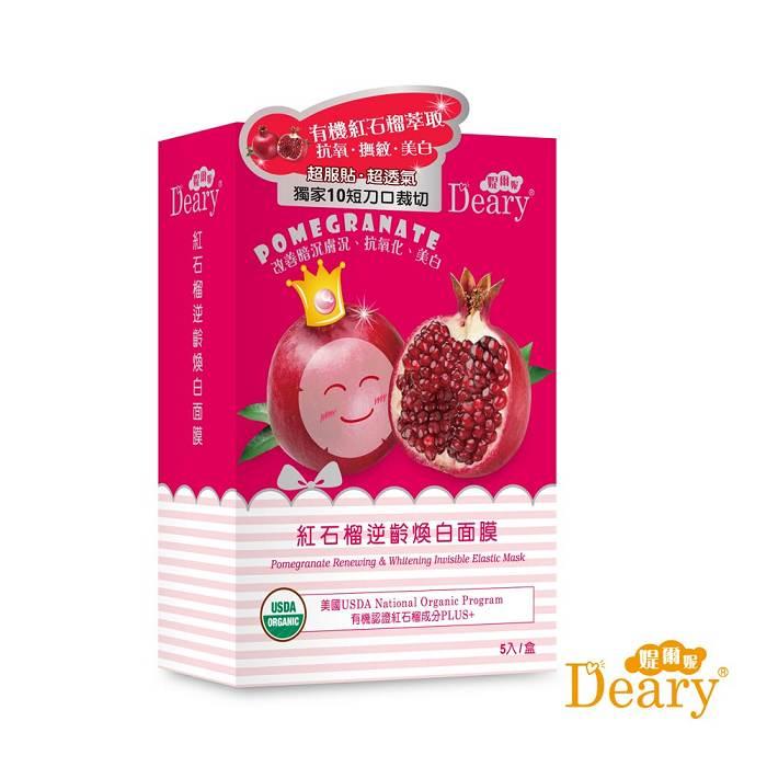 《統欣生技》Deary紅石榴逆齡煥白面膜(5片/盒)