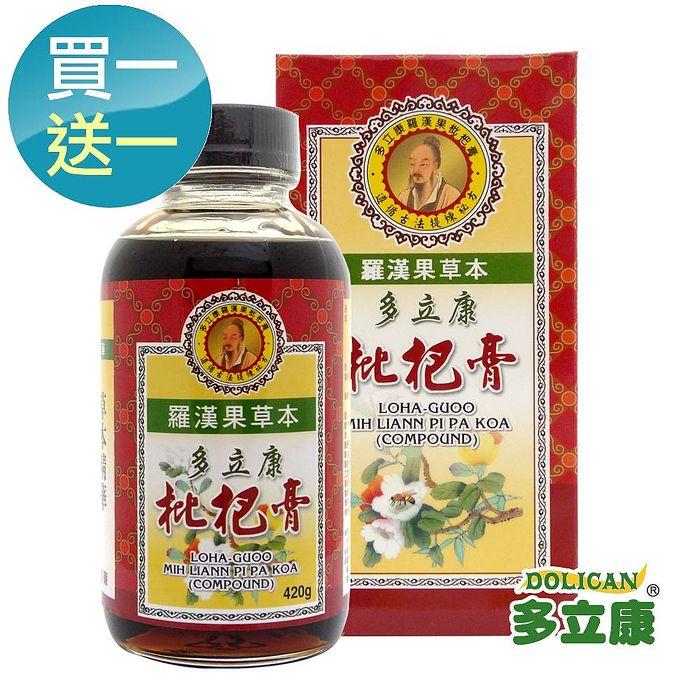 ★買一送一★【多立康】天然羅漢果草本蜜煉枇杷膏(420g/盒)