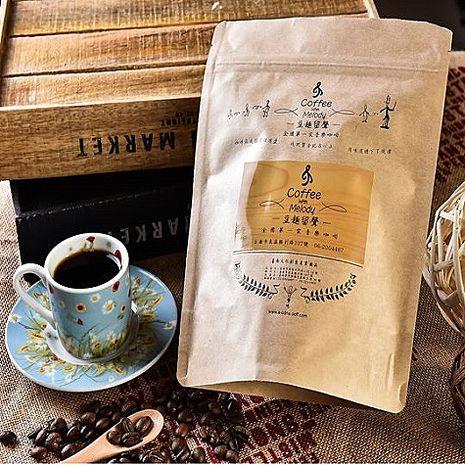【豆趣留聲】Taiwan霧台(蜜處理)咖啡豆(半磅)