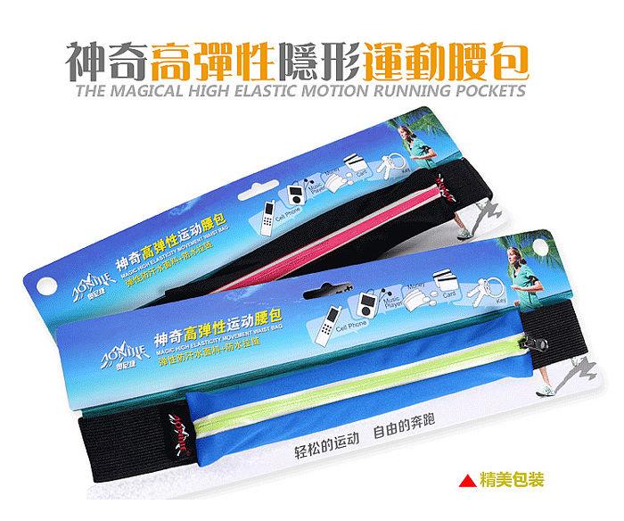 AONIJIE 奧尼捷 神奇高彈性 5吋以下手機 運動腰包 手機袋 (防水/隱形/反光) 單包升級版