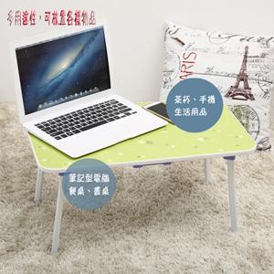 幸福草 多功能炫彩手持折疊桌/和室桌/電腦桌/餐桌/課桌