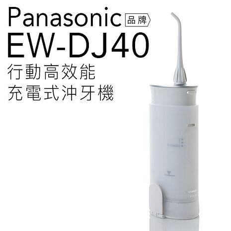 Panasonic國際牌 EW-DJ40 沖牙機 攜帶方便 可水洗 【公司貨】