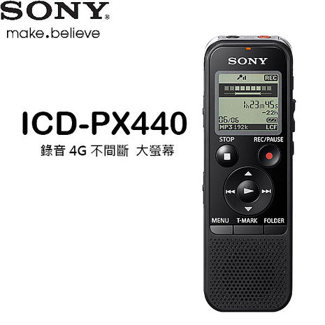 SONY 錄音筆 ICD-PX440 繁體中文 擴充32G 【平輸-保固一年】
