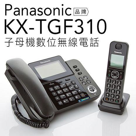 【贈國際牌充電電池2入】Panasonic 國際牌 KX-TGF310 子母雙機 數位無線電話【公司貨】