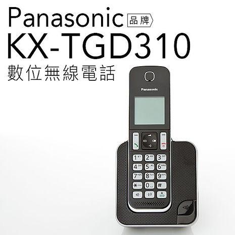 【贈國際牌充電電池2入】Panasonic 國際牌 KX-TGD310 TW DECT數位無線【公司貨】