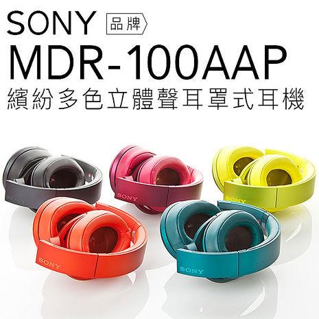 【附原廠收納及分享線】SONY 耳罩式耳機 MDR-100AAP 手機線控 繽紛五色 可折疊 【公司貨】-APP搶購