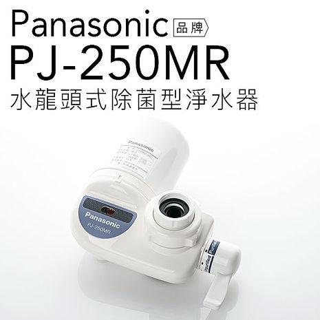 Panasonic 國際牌 PJ-250MR 水龍頭式除菌型淨水器【日本製-保固2年】