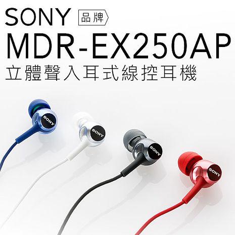 SONY MDR-EX250AP 立體聲 耳道式耳機(黑/藍/紅/白)【公司貨】