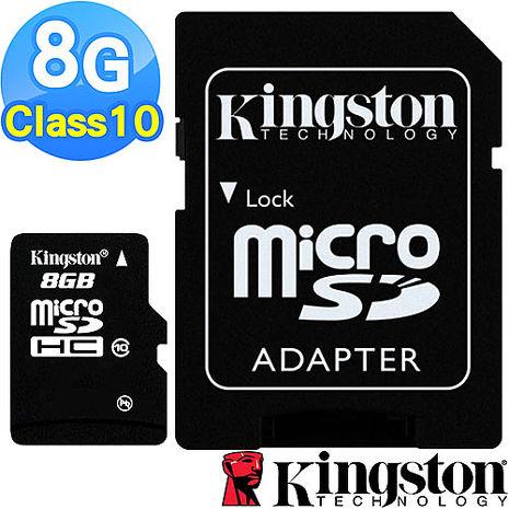 【Kingston 金士頓】8GB microSDHC UHS-1 Class10 記憶卡