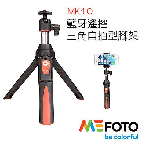 【MeFOTO】MK10 藍牙遙控 自拍神器 自拍棒 三角腳架 桌上型腳架(公司貨)
