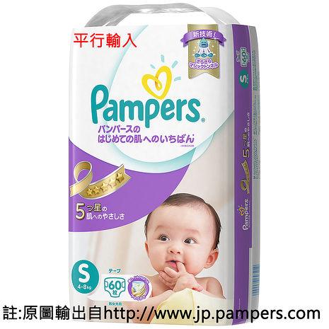 平輸-新版日本境內紫色幫寶適(黏貼型)-S60片*4包