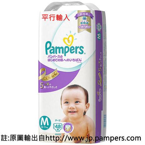 平輸-新版日本境內紫色幫寶適(黏貼型)-M48片*4包