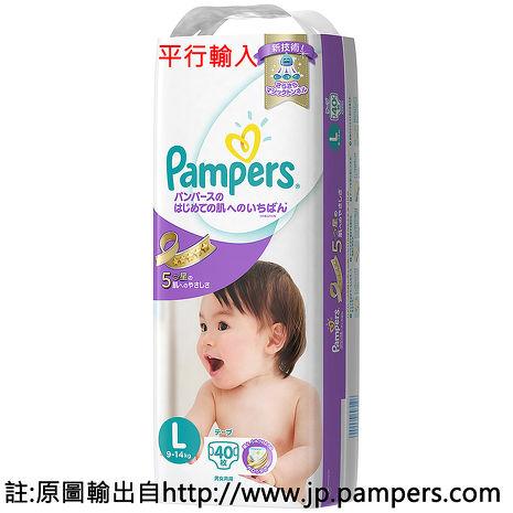 平輸-新版日本境內紫色幫寶適(黏貼型)-L40片*4包