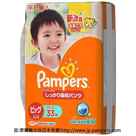 平輸-日本境內-橘色巧虎幫寶適(褲型)XL33片*4包