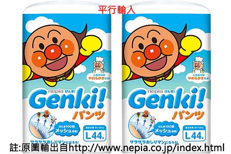 平輸-日本限定-麵包超人-GENKI(拉拉褲)L44片*3包