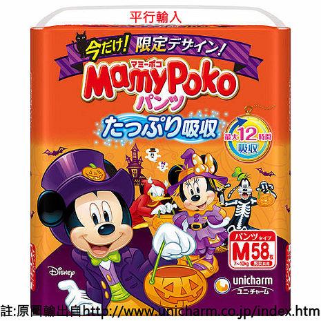 平輸【MamyPoko】萬聖節-滿意寶寶(褲型)M58片*3包/箱