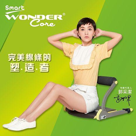 10/14~10/31 買【Wonder Core Smart】全能輕巧健身機(嫩芽綠) 加碼送 Wonder Core 核心拉力繩 (送完為止)
