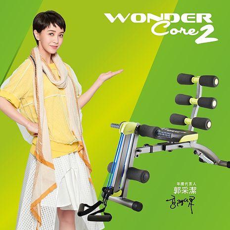 【Wonder Core 2】全能塑體健身機-重力加強版 (附30分鐘教學光碟)