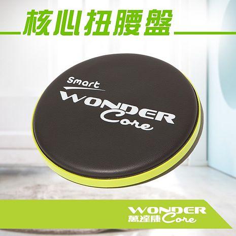 【Wonder Core Smart】核心扭腰盤