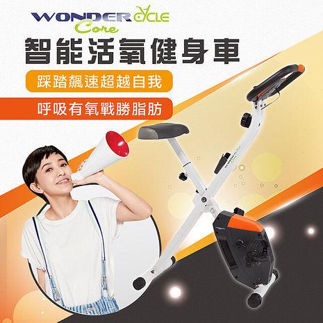10/14~10/31 買【Wonder Core Cycle】智能活氧健身車 WCC-51 就送超涼感冰涼巾 (數量有限,送完為止)