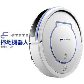 掃地機器人 ★ EMEME SHELL-100 輕鬆入門款 公司貨