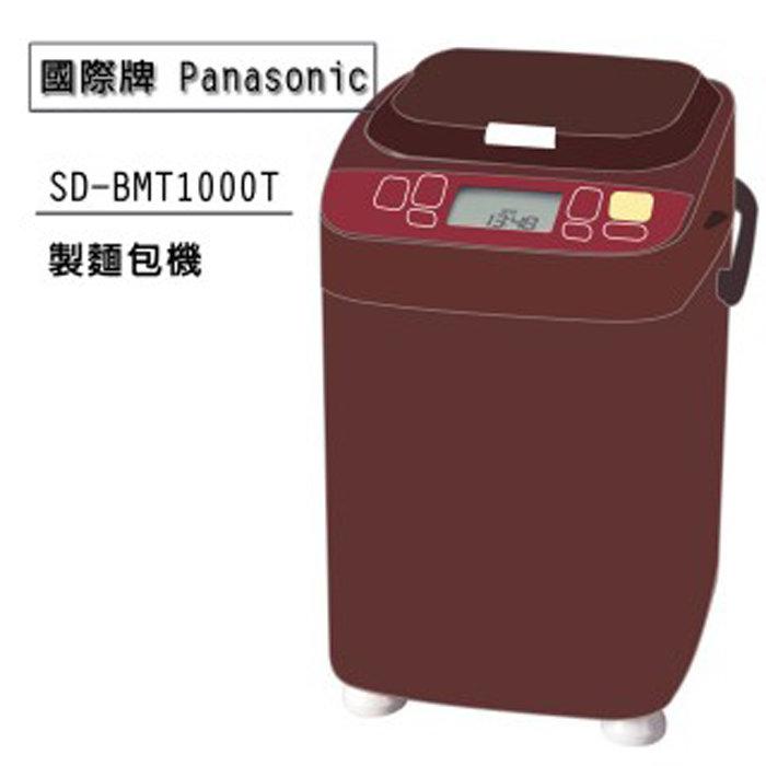 Panasonic 國際牌 SD-BMT1000T 製麵包機