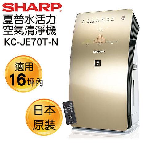 SHARP 夏普  KC-JE70T-N 空氣清淨機